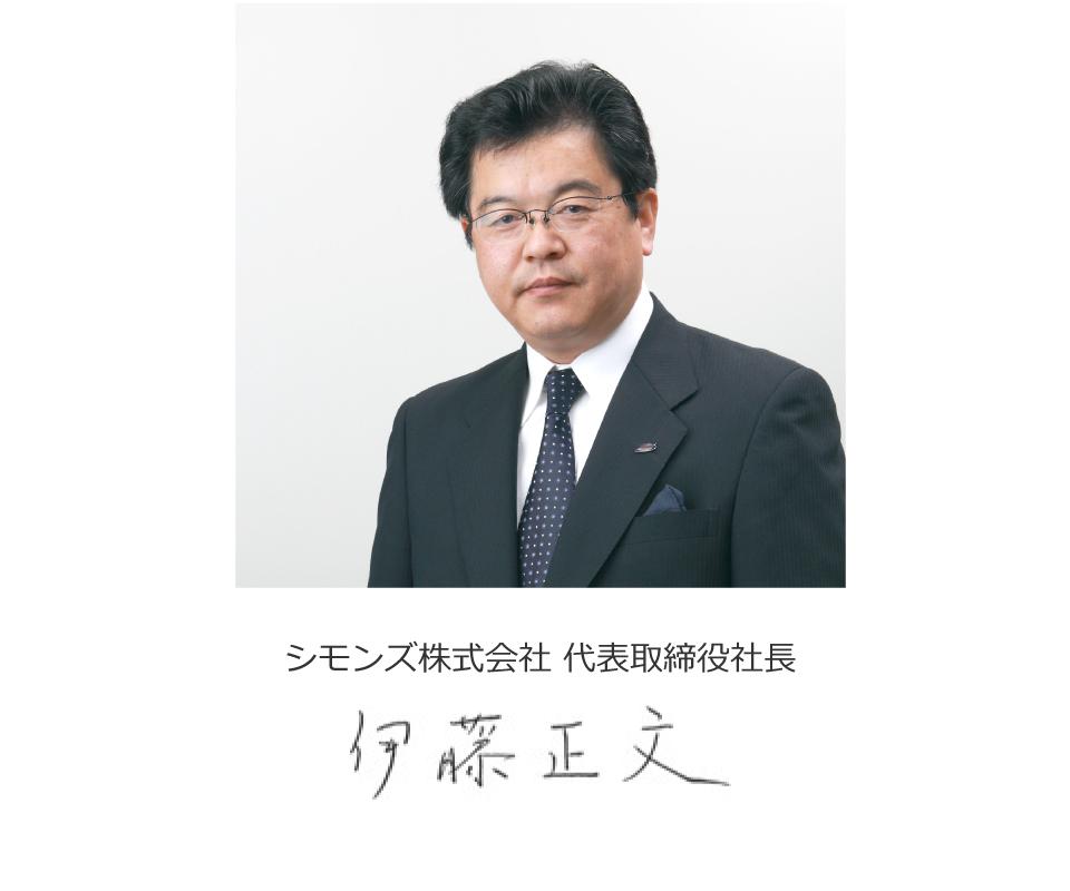 代表取締役社長 伊藤正文